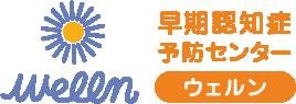 健康脳プロジェクト Tokyo Marche