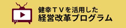 健幸TVを活用した経営改革プログラム