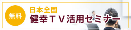 日本全国健幸TV活用セミナー