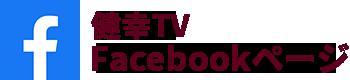 健幸TV Facebookページ
