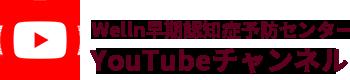 Welln Youtubeチャンネル