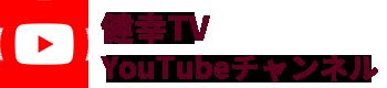 健幸TV Youtubeチャンネル